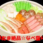 さいたま絶品なべ祭り(2016)の場所やオススメ鍋を調査!
